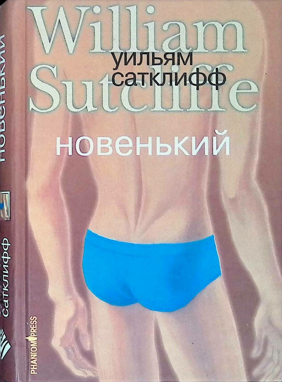 Новенький; Уильям Сатклифф
