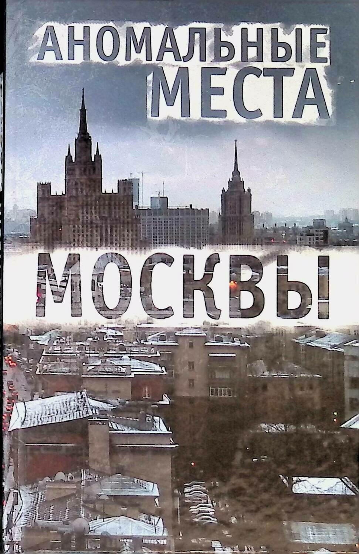 Аномальные места Москвы; Елена Разумовская