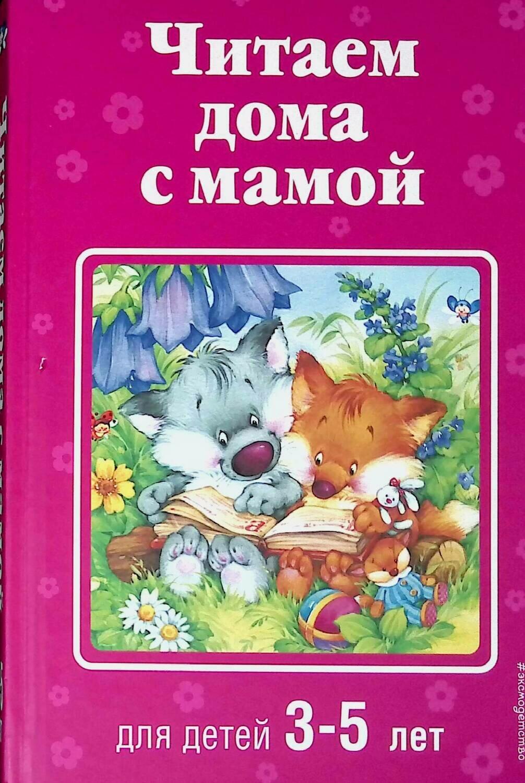 Читаем дома с мамой: для детей 3-5 лет; Корней Чуковский