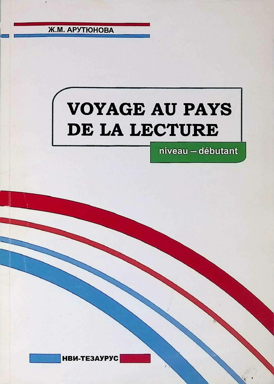 Voyage au pays de la lecture; Арутюнова Ж. М.