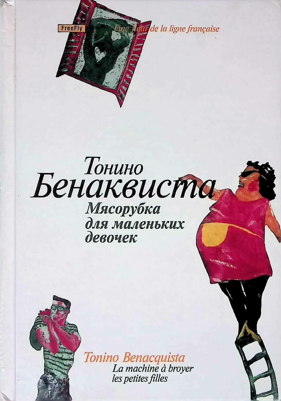 Мясорубка для маленьких девочек; Тонино Бенаквиста