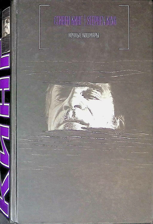 Ночные кошмары; Стивен Кинг