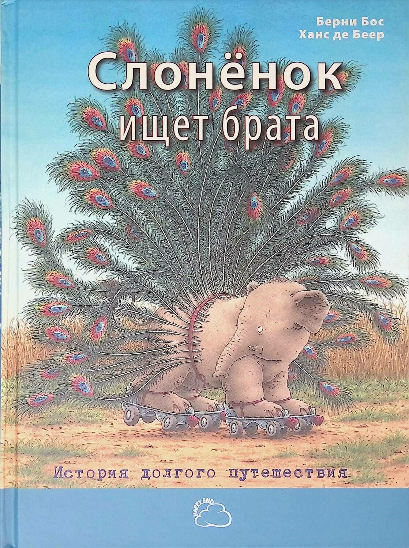 Слонёнок ищет брата: история долгого путешествия; Бернард Геррит (Берни) Бос