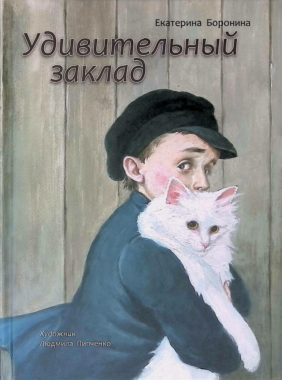 Удивительный заклад; Екатерина Боронина