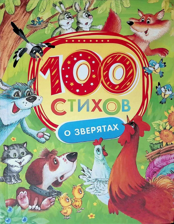 100 стихов о зверятах; Барто А., Заходер Б., Чуковский К. и др.