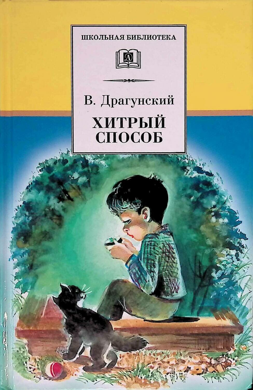 Хитрый способ ; Виктор Драгунский
