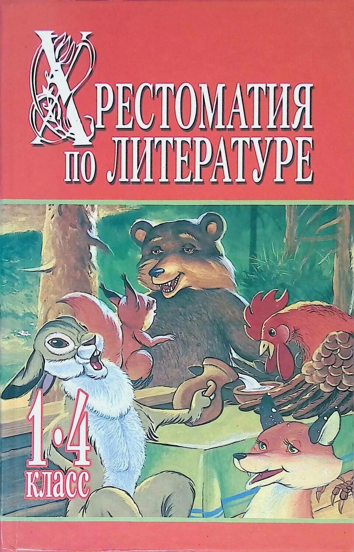 Хрестоматия по литературе; Николай Белов