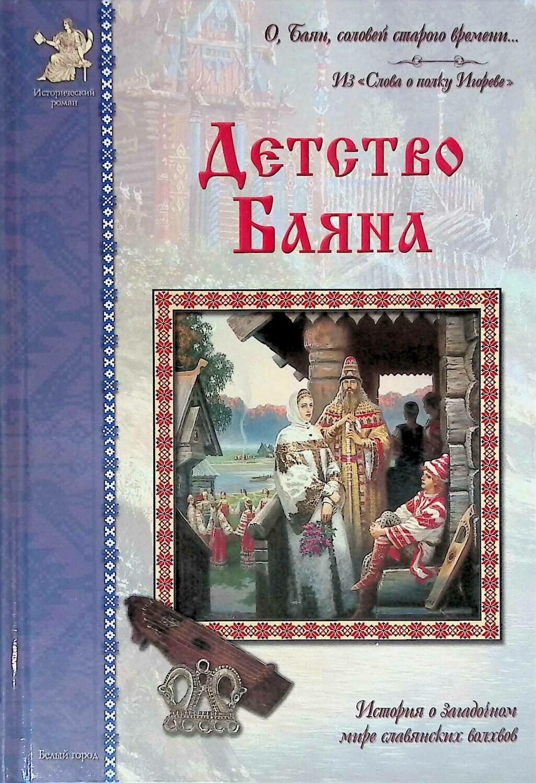 Детство Баяна; Владислав Бахревский