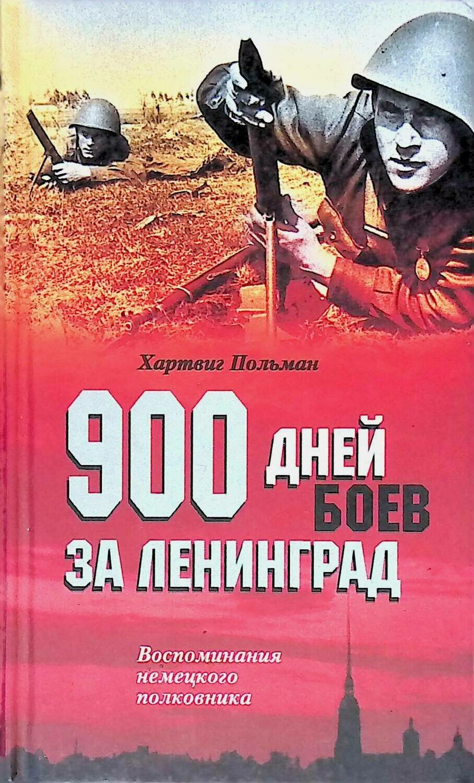 900 дней боев за Ленинград. Воспоминания немецкого полковника; Хартвиг Польман