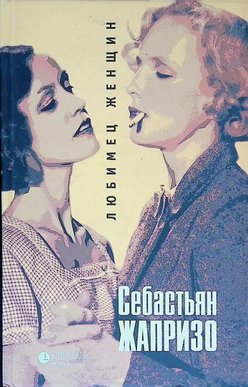 Любимец женщин; Себастьян Жапризо