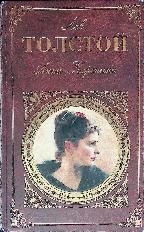 Анна Каренина; Лев Толстой