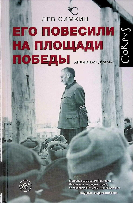 Его повесили на площади Победы; Лев Симкин
