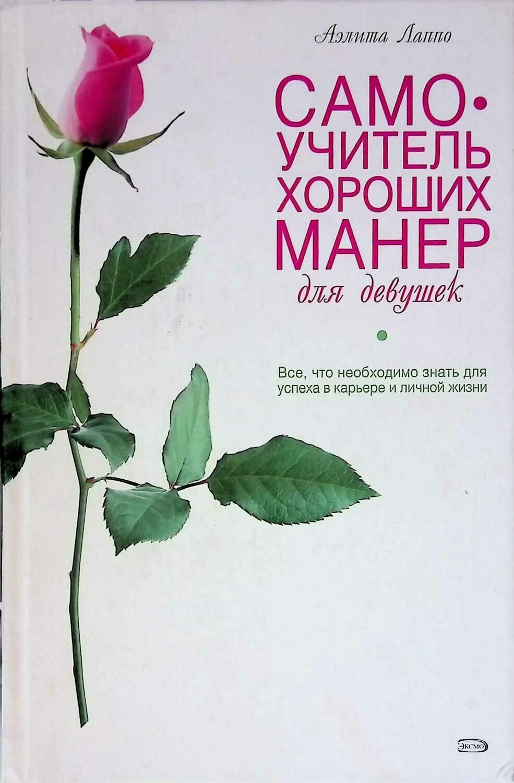 Самоучитель хороших манер для девушек; Аэлита Лаппо