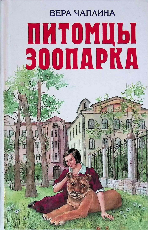 Питомцы зоопарка; Вера Чаплина