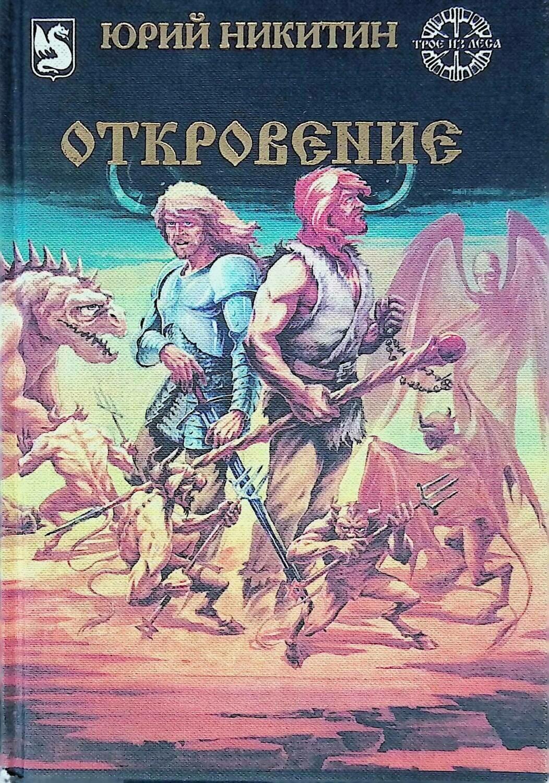 Откровение; Юрий Никитин