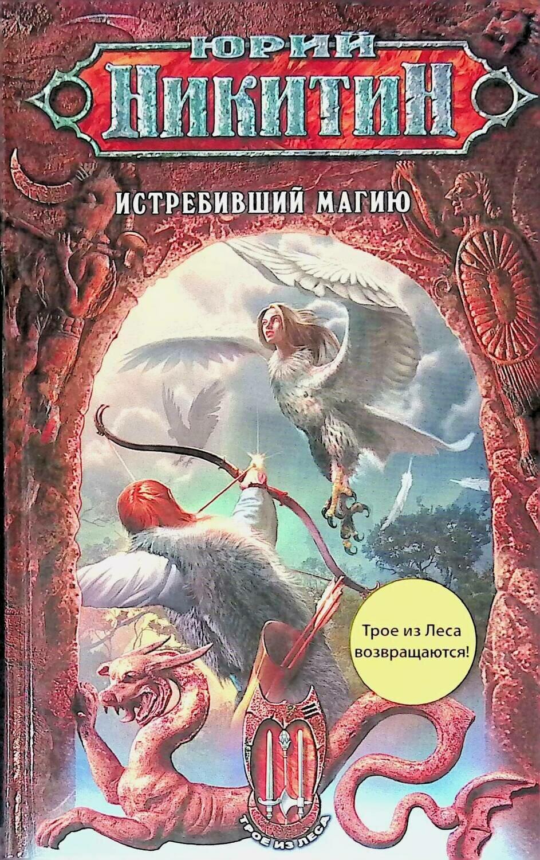 Истребивший магию; Юрий Никитин
