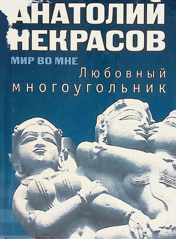 Любовный многоугольник; Анатолий Некрасов
