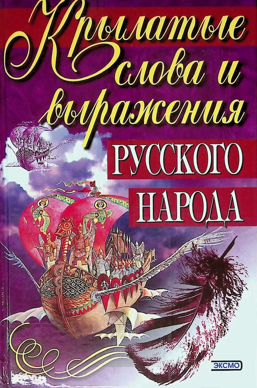 Крылатые слова и выражения русского народа; Сергей Максимов