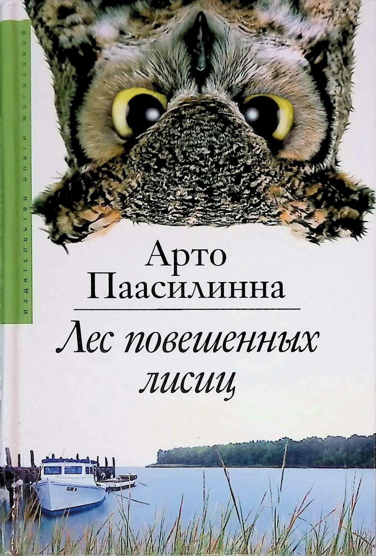 Лес повешенных лисиц; Арто Паасилинна