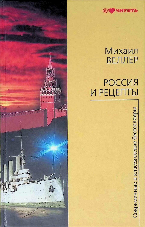 Россия и рецепты; Михаил Веллер
