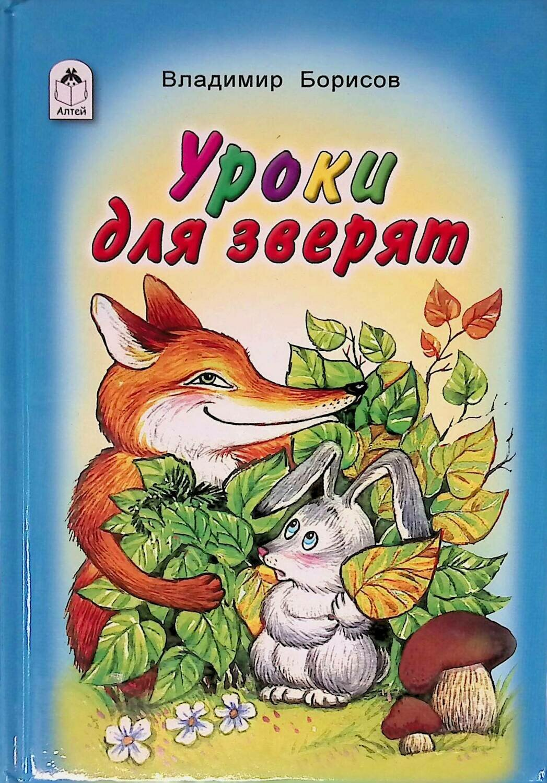 Уроки для зверят; Владимир Борисов