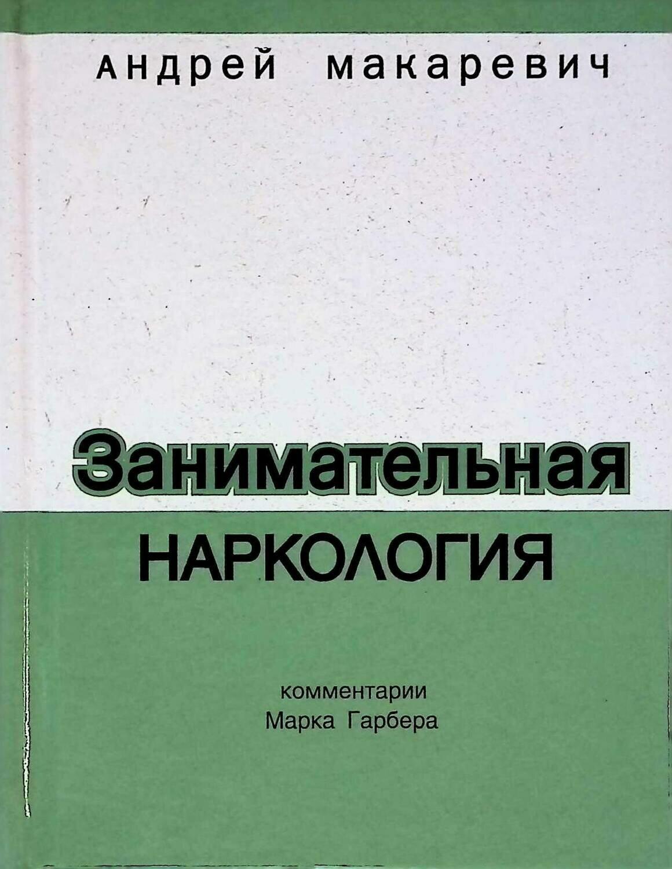 Занимательная наркология; Андрей Макаревич