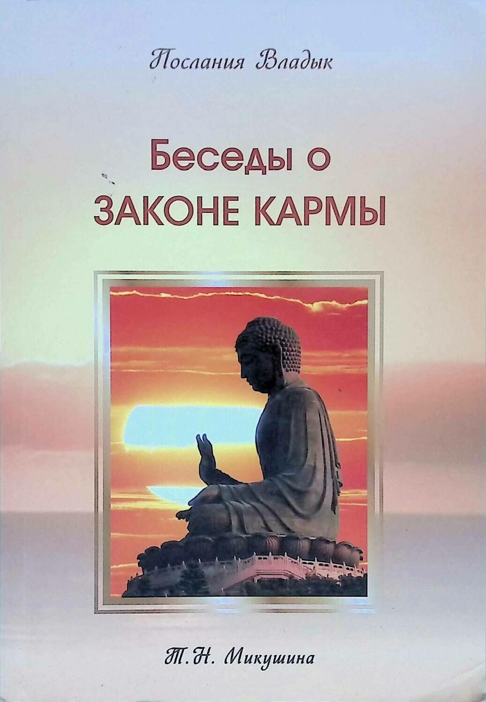 Беседы о Законе Кармы; Микушина Т.Н.