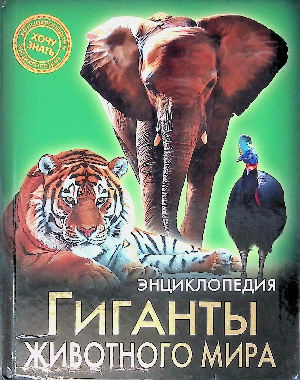 Гиганты животного мира. Энциклопедия; Соколова Л.