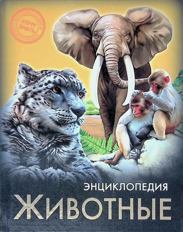 Энциклопедия. Животные; Соколова Ярослава