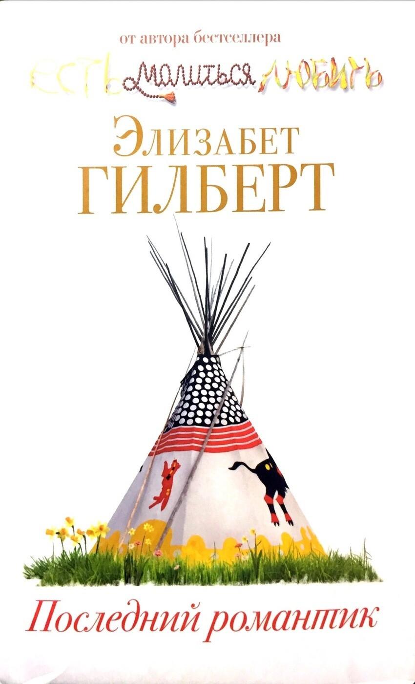 Последний романтик; Элизабет Гилберт