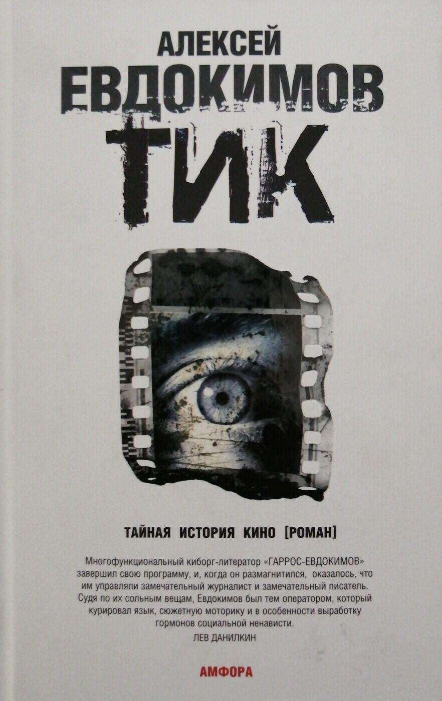 Тик; А. Евдокимов