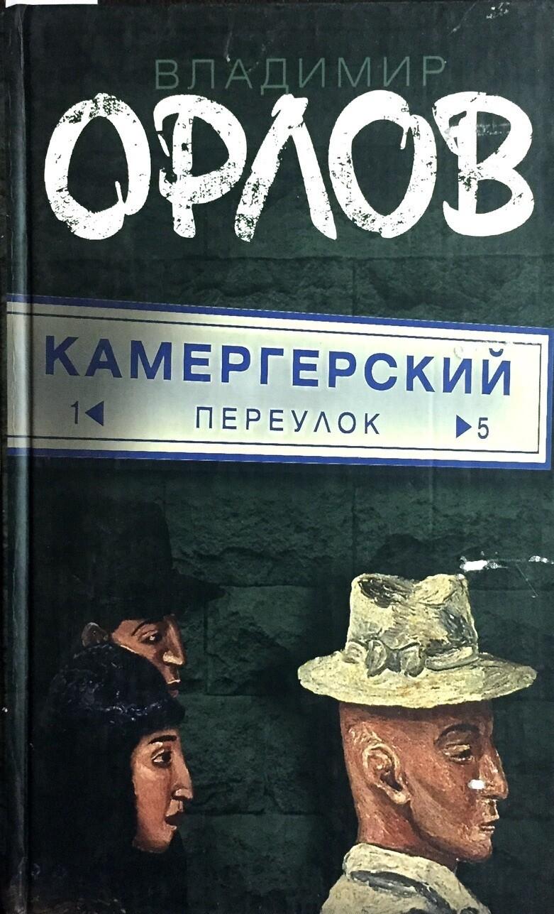 Камергерский переулок; В. Орлов