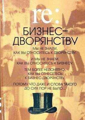 RE: бизнес - дворянству; Е. Емельянов (ред.)