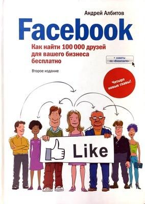 Facebook. Как найти 100 000 друзей для вашего бизнеса бесплатно; Андрей Албитов