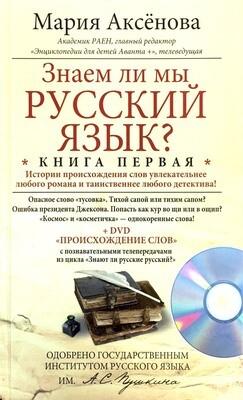 Знаем ли мы русский язык? Книга 1; Мария Аксенова