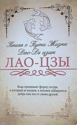 Книга о Пути Жизни (Дао-Дэ цзин); Малявин Владимир Вячеславович