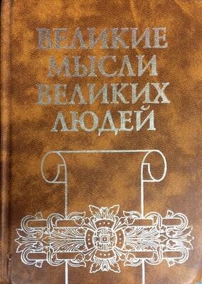 Великие мысли великих людей. В трех томах. Том 2. От средневековья до Просвещения; Кондрашов А.П.
