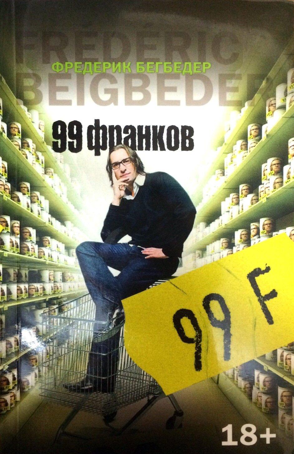 99 франков; Фредерик Бегбедер