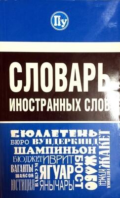 Словарь иностранных слов; Марина Петрова