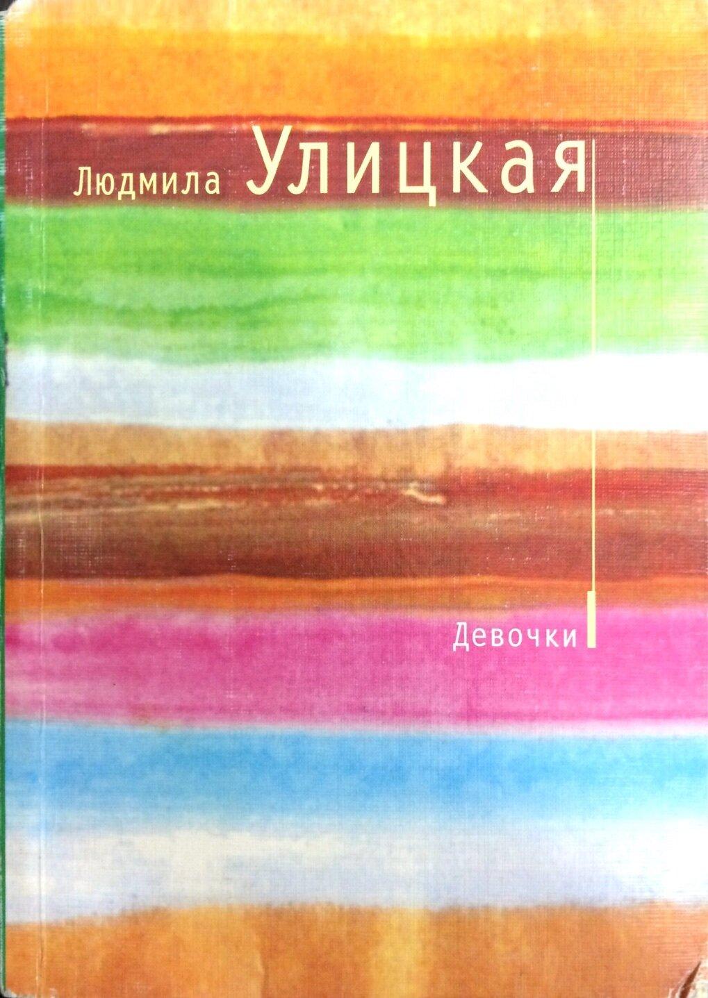 Девочки; Людмила Улицкая