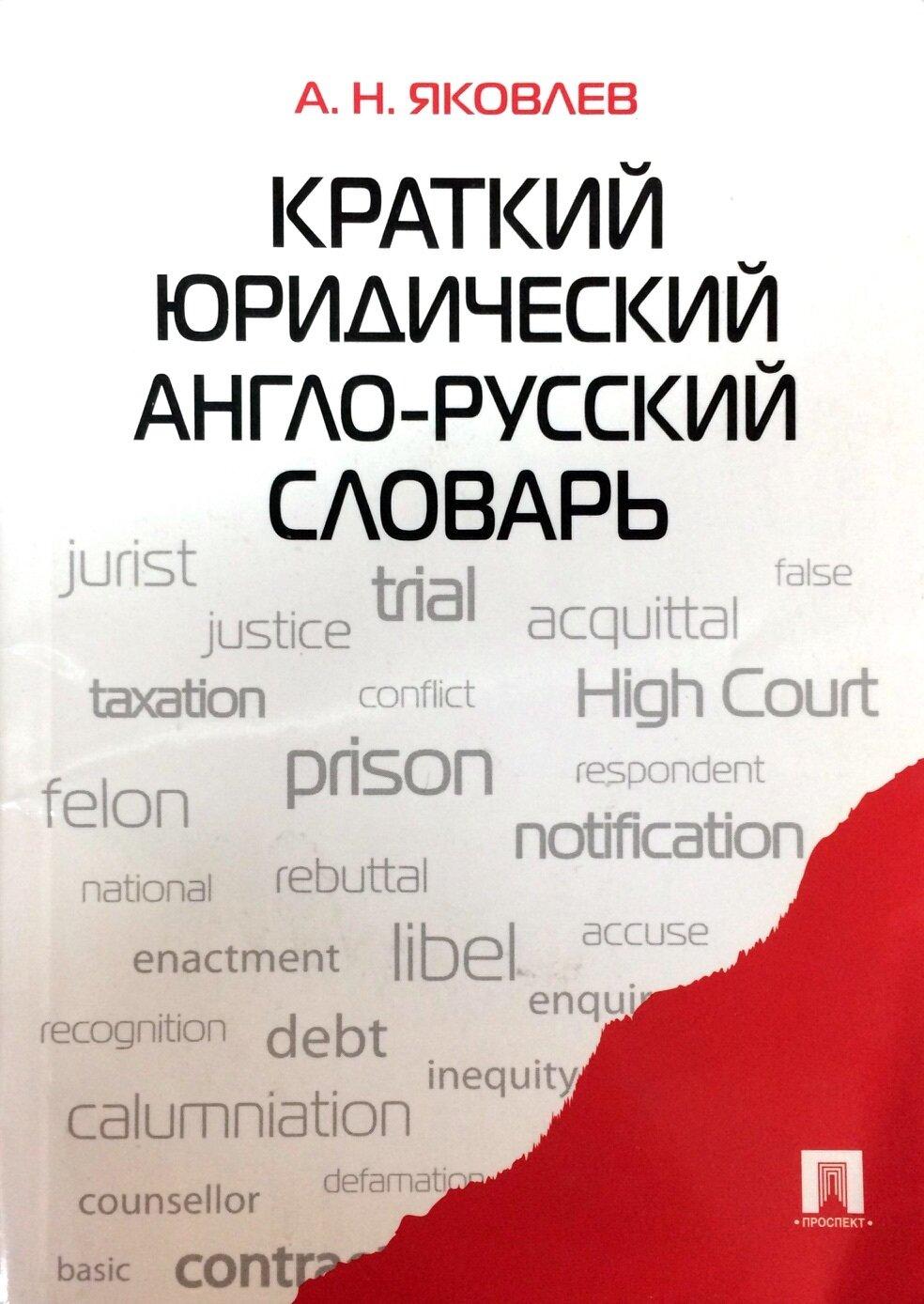 Краткий юридический англо-русский словарь; Анатолий Николаевич Яковлев