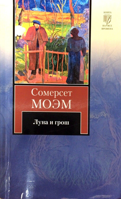 Луна и грош; Сомерсет Моэм