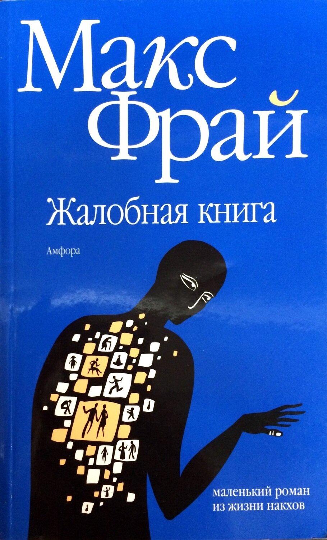 Жалобная книга; Макс Фрай