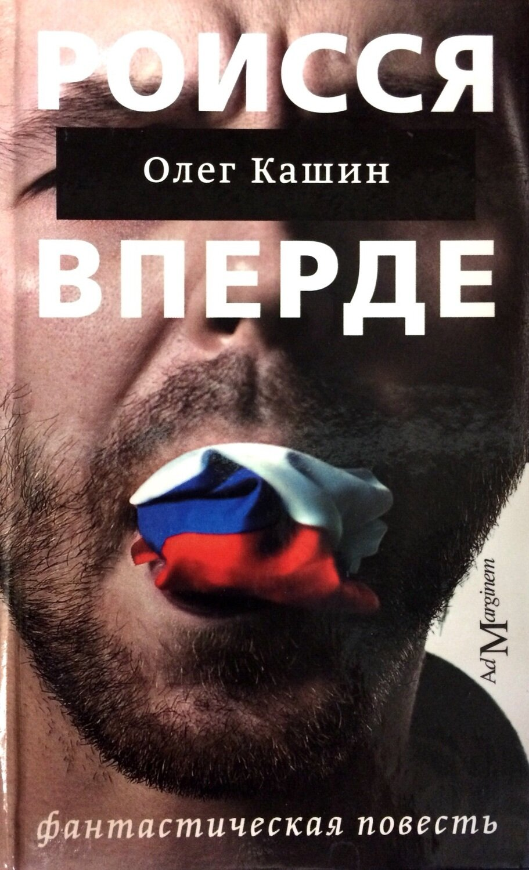 Роисся вперде; Олег Кашин