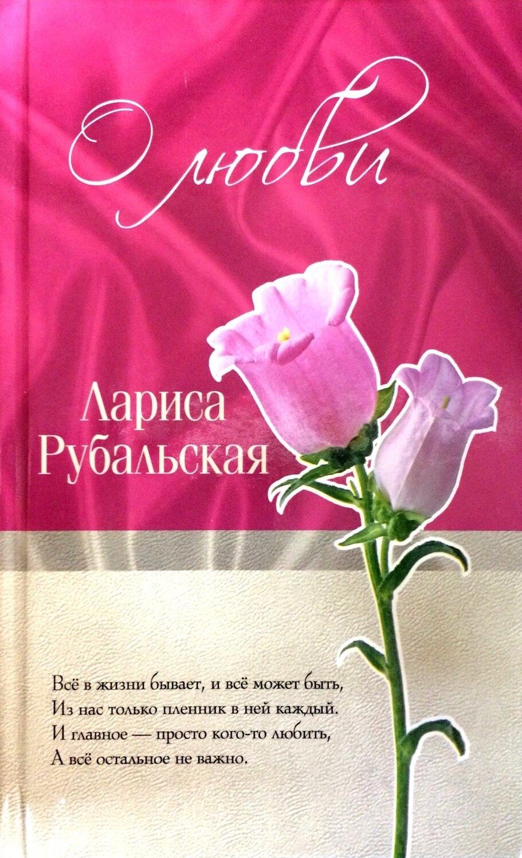 О любви; Лариса Рубальская