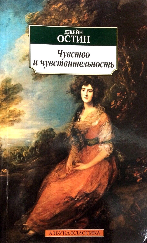 Чувство и чувствительность; Джейн Остин