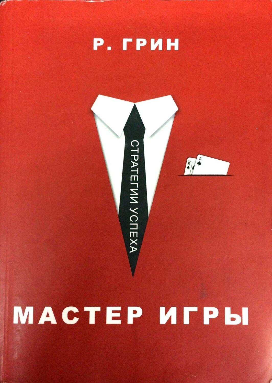 Мастер игры; Роберт Грин