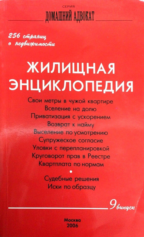 Жилищная энциклопедия. Выпуск 9. 256 страниц о недвижимости; Т. Березовская