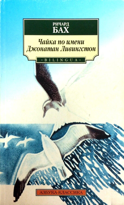 Чайка по имени Джонатан Ливингстон; Ричард Бах