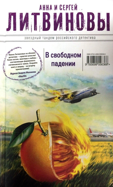 В свободном падении; Анна и Сергей Литвиновы